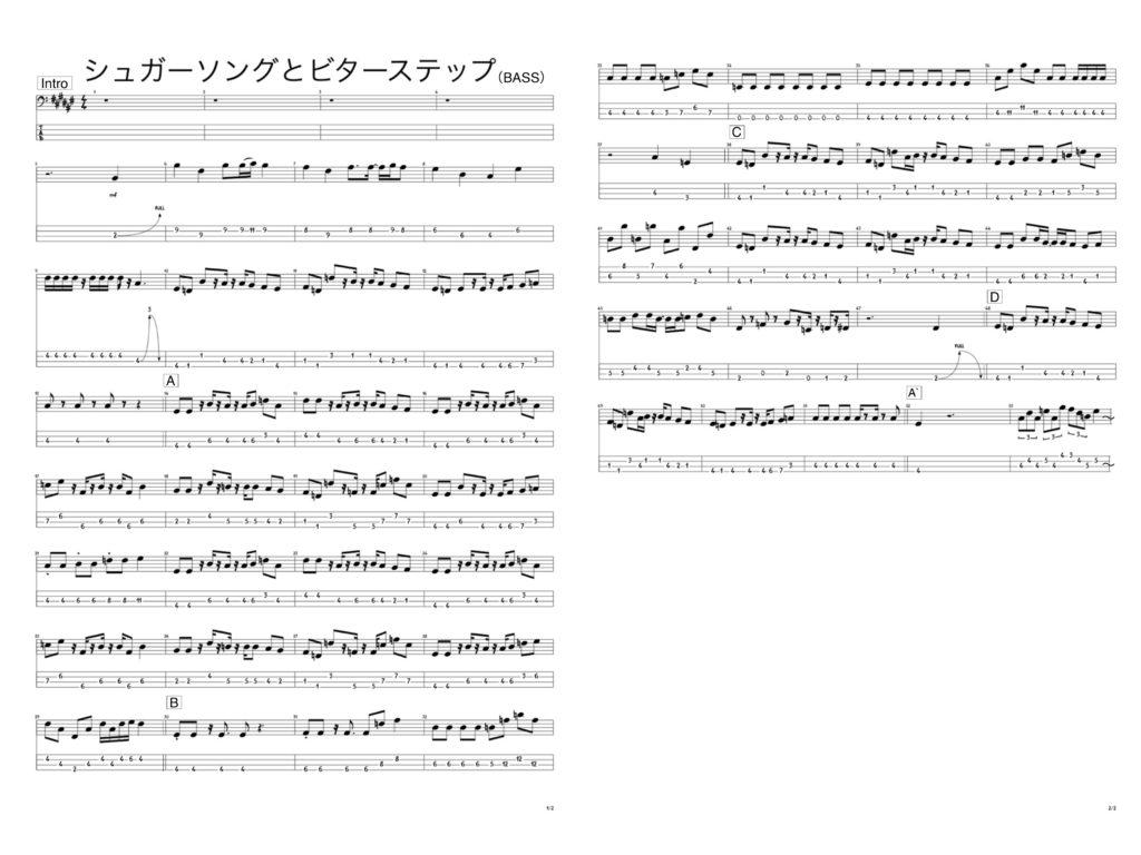 シュガー ソング と ビター ステップ 歌詞 シュガーソングとビターステップ 歌詞:Digital