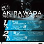 和田アキラ Workshop & SuperSession