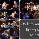 4/23にSputnikGuitarSchool発表会LIVEを開催します