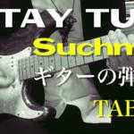 『STAY TUNE / Suchmos』ギターの弾き方【TAB譜付】