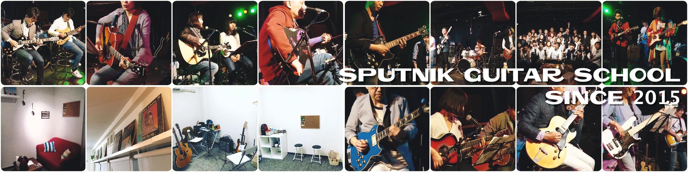 Sputnik Guitar School(大阪市 本町 ギター教室 ベース教室)