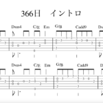 『366日 / HY』イントロをギターで弾く【TAB譜付】