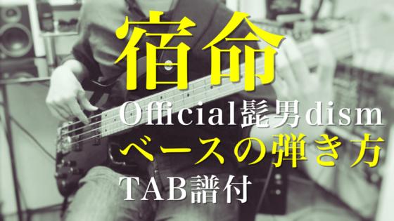 『宿命 / Official髭男dism』ベースの弾き方【TAB譜付】
