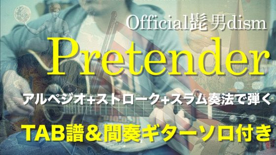 『Pretender / Official髭男dism』をアルペジオ+ストローク+スラム奏法で弾く【TAB譜&間奏ギターソロ付】