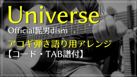 『Universe / Official髭男dism』アコギ弾き語り用アレンジ【コード・TAB譜付】